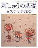 刺しゅうの基礎&ステッチ100―糸の刺しゅう・ビーズ刺しゅう・リボン刺しゅう (レディブティックシリーズ no. 2638)