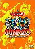 88NR20(ややうけニューロティカ20周年)~人を見た目で判断するな!~[DVD]