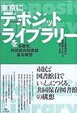 東京にデポジット・ライブラリーを―多摩発、共同保存図書館基本構想