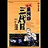 築地魚河岸三代目(7) (ビッグコミックス)