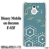 Disney Mobile on docomo F-03F 専用 スマホケース カバー 和柄 渡り鳥