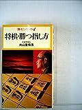 将棋・勝つ指し方 (1982年) (勝利シリーズ)