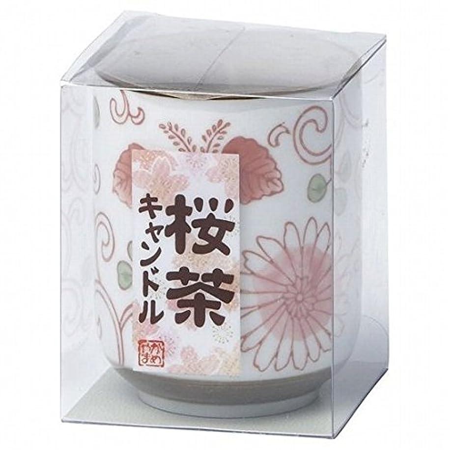 通貨にはまってインドkameyama candle(カメヤマキャンドル) 桜茶キャンドル(86580000)