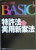 弁理士試験BASIC〈1〉特許法・実用新案法 (弁理士試験シリーズ)