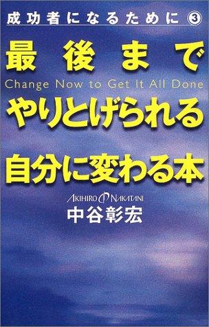 最後までやりとげられる自分に変わる本―成功者になるために〈3〉 (成功者になるために (3))の詳細を見る