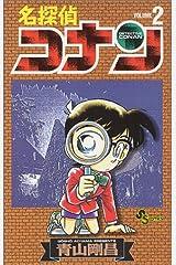 名探偵コナン (2) (少年サンデーコミックス) コミック