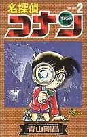 名探偵コナン (2) (少年サンデーコミックス)