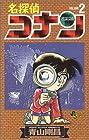 名探偵コナン 第2巻