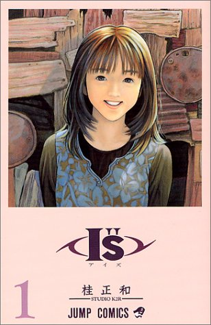 "I""s (1) (ジャンプ・コミックス)の詳細を見る"