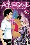 ACMA:GAME(16) (週刊少年マガジンコミックス)