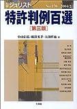 特許判例百選 (別冊ジュリスト (No.170))