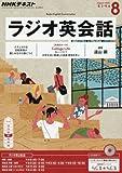 NHKラジオ ラジオ英会話 2016年 08 月号 [雑誌]