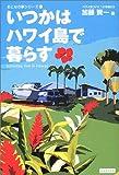 いつかはハワイ島で暮らす (おとなの夢シリーズ (1))