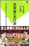 悪韓論VS悪日論 日本と韓国はどちらが嘘をついているのか (双葉新書)