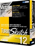 TURBOSketch v12 Windows Vista対応