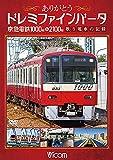 ありがとうドレミファインバータ 京急電鉄1000形&2100形 歌う電車の記録 [DVD]
