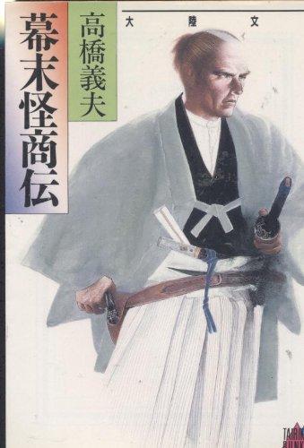 幕末怪商伝 (大陸文庫)