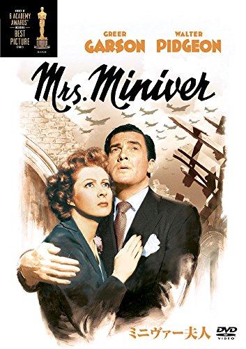ミニヴァー夫人 [DVD]の詳細を見る