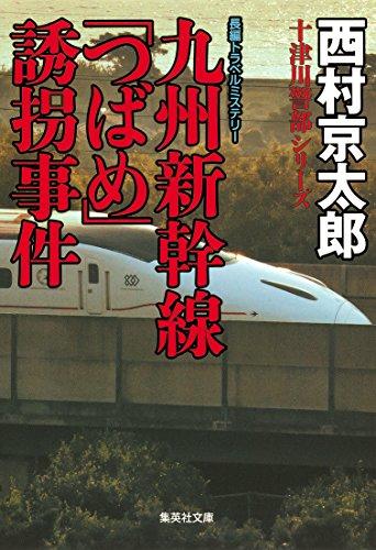九州新幹線「つばめ」誘拐事件(十津川警部シリーズ) (集英社文庫)