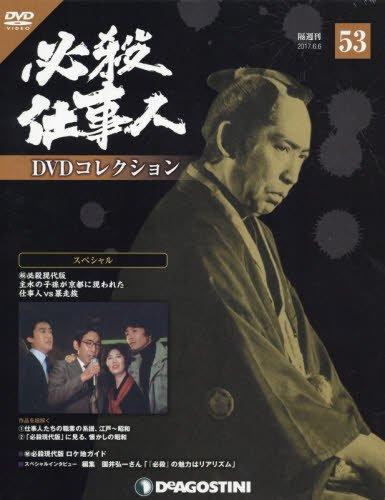 必殺仕事人DVDコレクション 53号 (秘 必殺現代版 主水の子孫が京都に現われた) [分冊百科] (DVD付)
