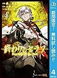 終わりのセラフ【期間限定無料】 4 (ジャンプコミックスDIGITAL)