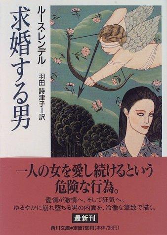 求婚する男 (角川文庫)の詳細を見る