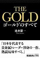 THE GOLD ゴールドのすべて
