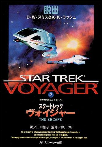 スタートレックヴォイジャー〈2〉脱出 (角川スニーカー文庫)の詳細を見る