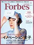 Forbes JAPAN(フォーブスジャパン) 2015年 09 月号