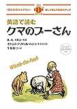 英語で読むクマのプーさん (IBC対訳ライブラリー)