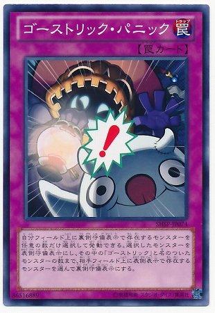 遊戯王/第8期/6弾/SHSP-JP074 ゴーストリック・パニック