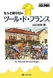 もっと知りたいツール・ド・フランス (ヤエスメディアムック363) [ムック] / 山口和幸 (著); 八重洲出版 (刊)