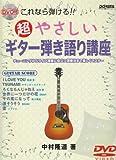 DVD付 これなら弾ける!! 超やさしいギター弾き語り講座 チューニングからライブ演奏法まで楽しくマスター 画像