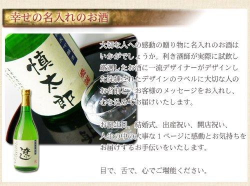 名入れの日本酒720mlと名入れの枡+グラスのセット(名入れの日本酒)