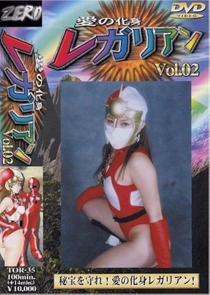 ベーシック創傷全く愛の化身レガリアン Vol.02 鮎川ともみ[DVD-VIDEO]