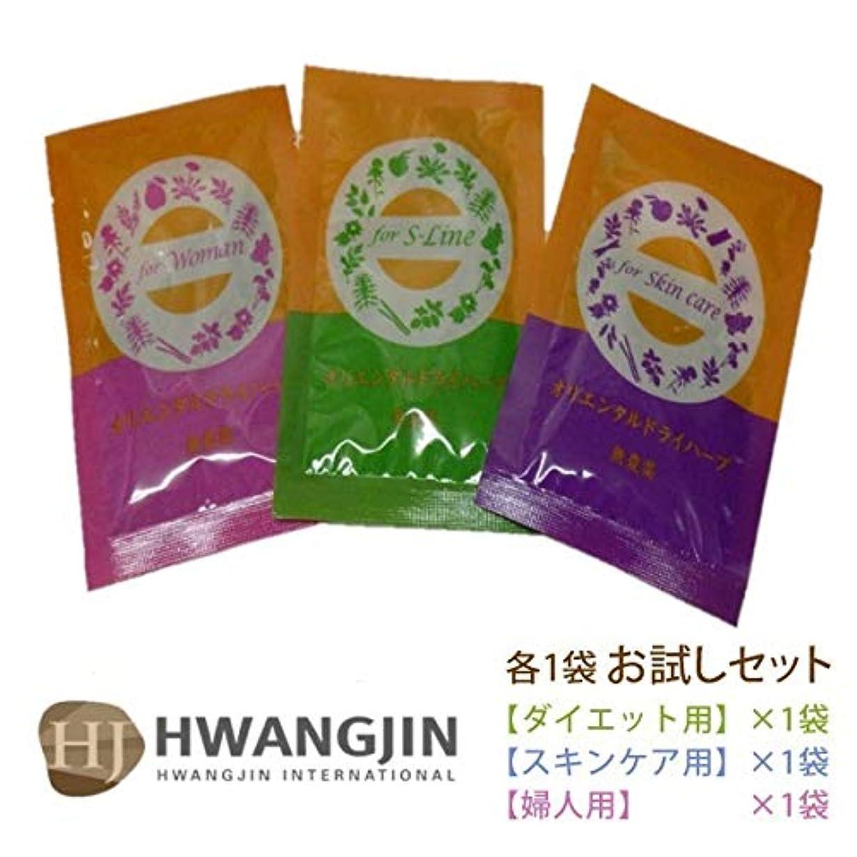 安定した消費する寄り添うファンジン黄土 座浴剤 3袋 正規品【お試しセット】 (3種(ダイエット、女性、皮膚美容)各1袋)