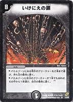 デュエルマスターズ 《いけにえの鎖》 DM04-014-R 【呪文】
