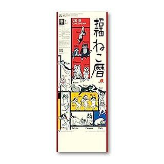 新日本カレンダー 2018年 招福ねこ暦 小 カレンダー 壁かけ NK425