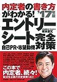大和書房 坂本直文 エントリーシート 自己PR・志望動機 完全対策 '17年版の画像