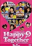 KBS韓流バラエティ「ハッピートゥゲザー5 John-Hoon/コン・ユ/カンタ、シン・ヘソン&イ・ジフン編」 [DVD…
