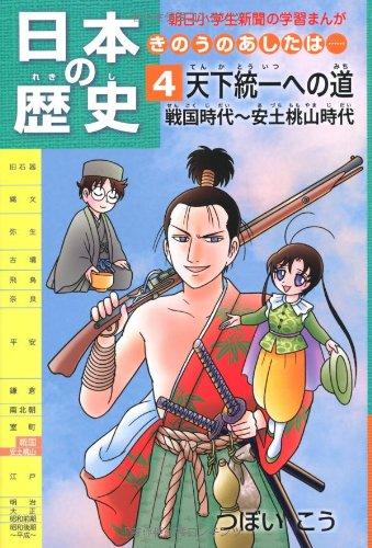 日本の歴史 きのうのあしたは…… 第4巻 天下統一への道 戦国時代~安土桃山時代 (朝日小学生新聞の学習まんが)