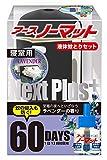 アースノーマット NextPlus+ 寝室用 60日セット