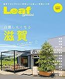 自慢したくなる 滋賀 2018/07/31 (2018-07-31) [雑誌]