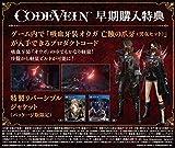 【PS4】CODE VEIN 画像