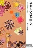 やさしい切り紙〈2〉-切りとる街の旅物語 (池田書店の切り紙シリーズ)