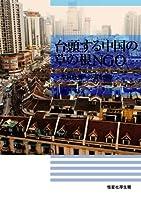 台頭する中国の草の根NGO