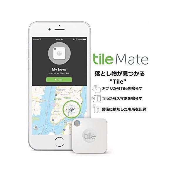 Tile Mate 落としモノ/失くしモノ防止...の紹介画像3
