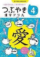 つぶやき漢字ドリル 小学4年生: 一度覚えたら一生わすれない (知育ドリル)