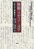 検閲・メディア・文学―江戸から戦後まで
