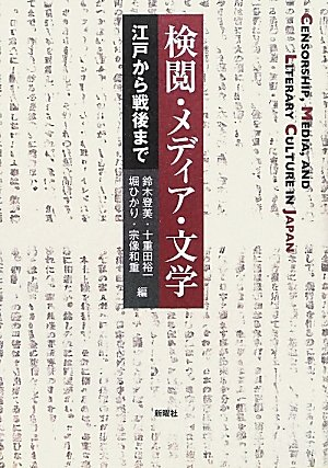 検閲・メディア・文学―江戸から戦後までの詳細を見る